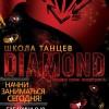 Школа танцев Diamond