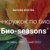 Онлайн-кружок по биологии «Bio-seasons»