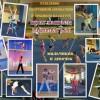 Спортивная акробатика и прыжки на батуте