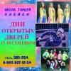 Школа танцев «Хабиби» (на пр. Комарова)