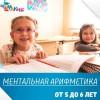 Ментальная арифметика для детей от 5 до 6 лет