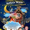 Усадьба-планетарий Главного омского Деда Мороза