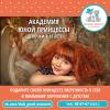 Академия юной принцессы (7–11 лет, на ул. Герцена)