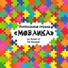 Театральная студия «Мозаика»