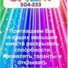 «Роботрек-Омск» (на пр. Карла Маркса)