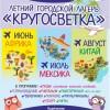 Летний городской лагерь «Кругосветка»