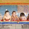 Школа плавания и водных видов спорта