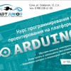 Курс программирования и проектирования платформы Arduino