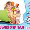 Люблю учиться (на ул. Новоселов)