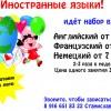 Иностранные языки для детей младшего школьного и дошкольного возраста