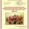 Танцевальный коллектив «Веста»