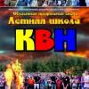 Летняя школа КВН