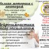 Сенсомоторика и логопедия