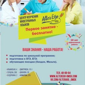 Курсы английского языка (на ул. Дианова)