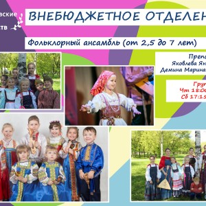 Народный ансамбль «Младушки»