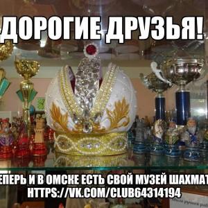 Первый в городе музей шахмат