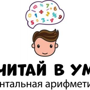 Ментальная Арифметика (на Шмитовском пр.)