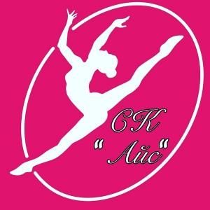 Спортивный клуб художественной гимнастики Ice