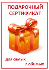 Подарочные сертификаты в Измайлово