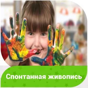 Спонтанная живопись (на Гурьевском пр.)