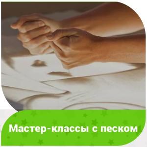 Мастер-классы с песком (на ул. Каспийской)