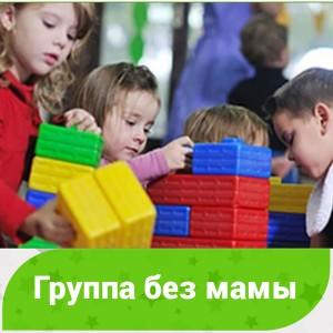Группа «3 часа без мамы» (на Гурьевском пр.)