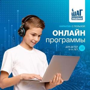 Виртуальный IT-лагерь