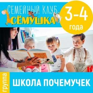 Мини-сад для детей от 2 до 5 лет