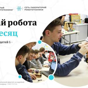 Курс робототехники (робот входит в стоимость) м. Сокол/Войковская