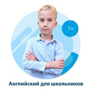 Английский для школьников (на ул. Щербанева)