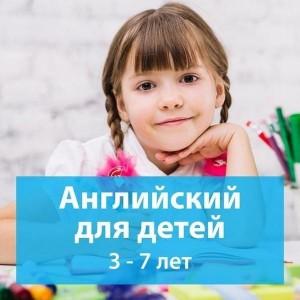 Английский для детей 5.5 - 6 лет (ост ПО им Баранова)