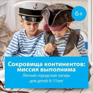 Летний городской лагерь для детей (в мкр. Прибрежный)