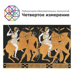 Античность. Герои и боги