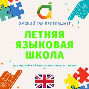 Летний образовательный лагерь «Speak Up at Omsk SAU!»
