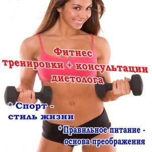 Фитнес-программа Start Beauty