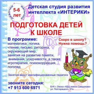 Детская студия развития интеллекта «Интерики»