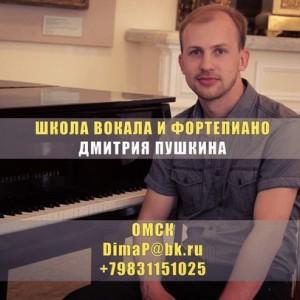 Репетитор по вокалу - Дмитрий Пушкин