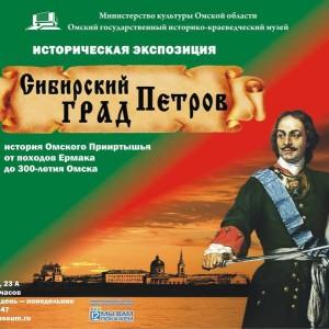 Сибирский град Петров