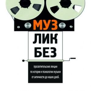 Курс по истории и психологии музыки «МузЛикБез»