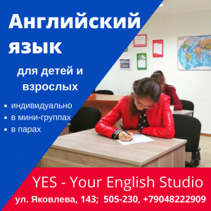 Английский язык для школьников. Новые группы!
