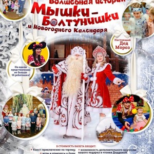 Омский терем Главного омского Деда Мороза