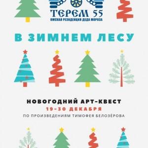 Омский терем Деда Мороза