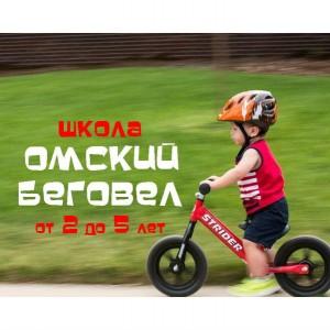 Школа «Омский беговел»