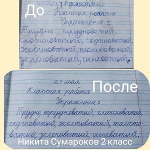 Обучение письму, исправление почерка, каллиграфия тушью и пером