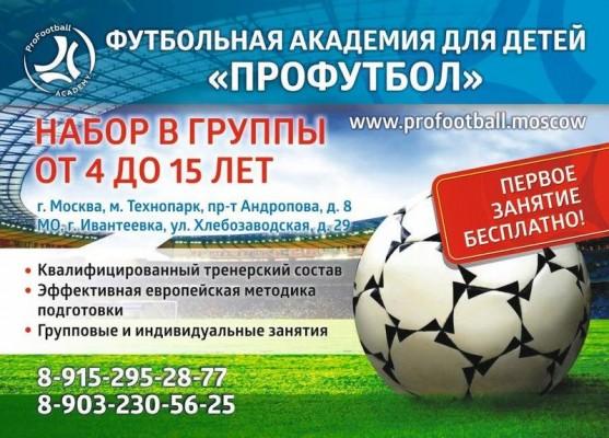 Футбол. Абонемент на месяц (7-12 лет )