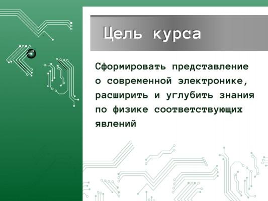 Радиоэлектроника и робототехника