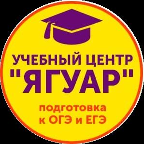 Индивидуальные занятия по русскому языку в центре «Ягуар»