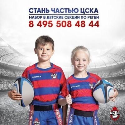 Детская секция регби ЦСКА ГБОУ Курчатовская школа