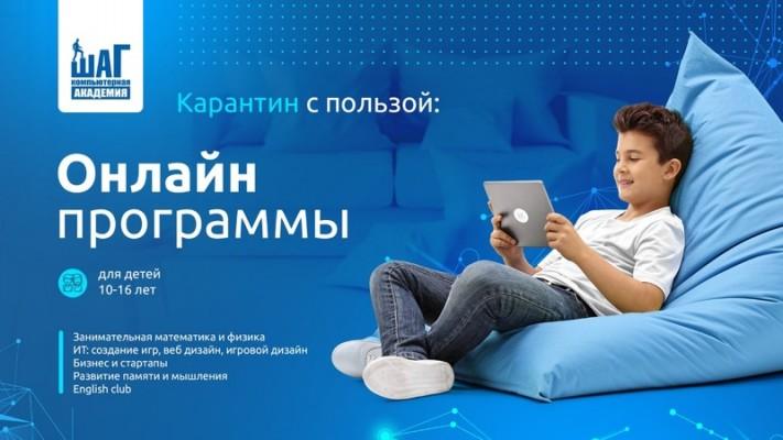 Online IT лагерь от Компьютерной Академии ШАГ