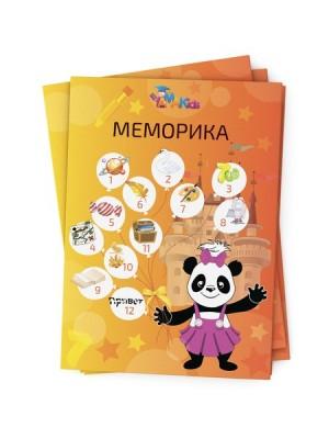 Меморика (курс развития памяти)